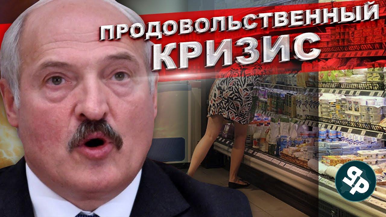 Лукашенко довёл страну до края / Диктатор создает пищевой банк