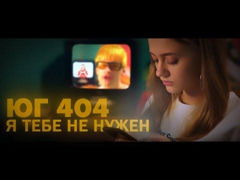 Смотреть клип Юг 404 - Я Тебе Не Нужен