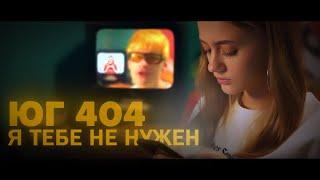 ЮГ 404 - Я тебе не нужен (КЛИП 2021)