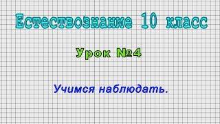 Естествознание 10 класс (Урок№4 - Учимся наблюдать.)