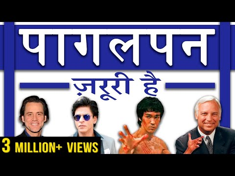 पागलपन ज़रूरी है : Powerful Motivational Video in Hindi for Success in Life by Him-eesh