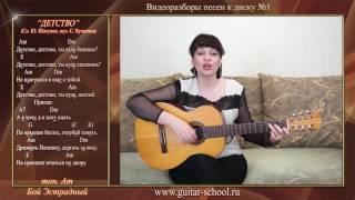 """Простая песня на гитаре """"Детство, ты куда спешишь"""" - В. Лапицкий. Уроки гитары для начинающих с нуля"""