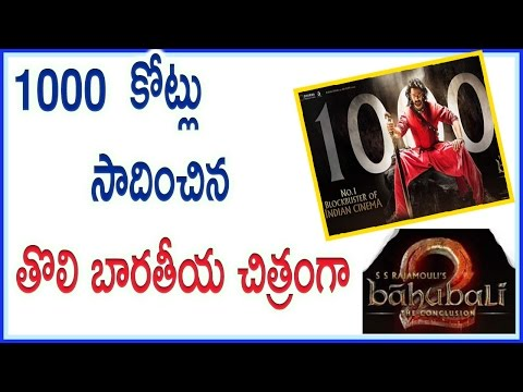 First Indian Film To Gross 1000 Cr World Wide|| India's Top Earner Film || 1000 Crores Collections|