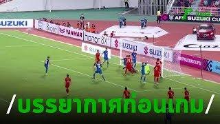 บรรยากาศก่อนเกมทีมชาติไทย พบ ทีมชาติอินโดนีเซีย | 10-09-62 | เรื่องรอบขอบสนาม
