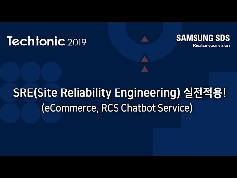 [Techtonic 2019] SRE(Site,