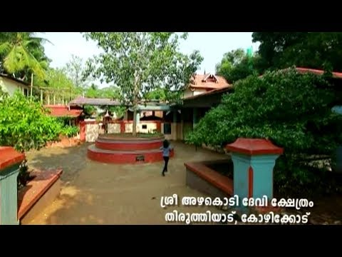 Azhakodi Devi Temple, thiruthiyad kozhikode | Udayamritham 24th May 17 | Amrita TV