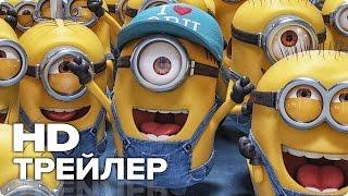 Гадкий я 3 - Трейлер 1 (Русский) 2017