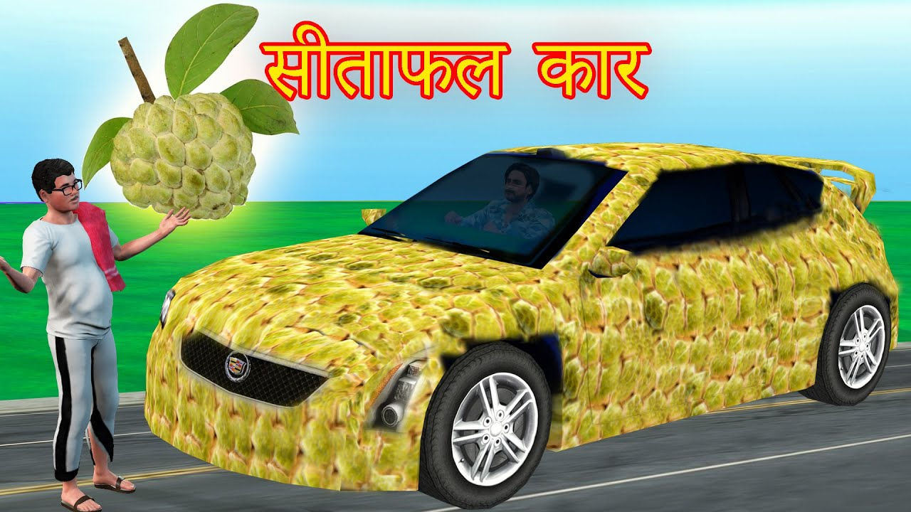 जादुई सीताफल कार - Magical Sugar Apple Car Story - Jadui Sitaphal Car Hindi Kahaniya Comedy Video