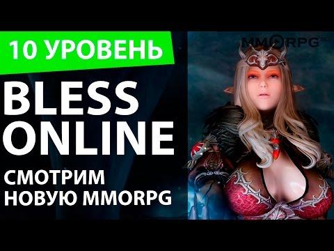 Bless Online. Смотрим