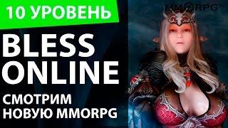 Bless Online. Смотрим новую MMORPG. Десятый уровень(Разработчики из Кореи не сидят сложа руки и каждый раз выпускают на свет новые онлайновые проекты. Некоторы..., 2016-03-03T06:52:25.000Z)