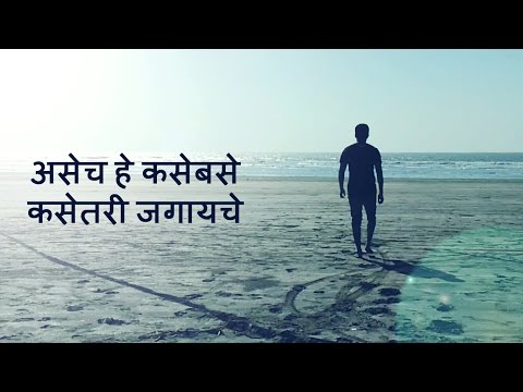 Asech He Kasebase | असेच हे कसेबसे | Poetry | Suresh Bhat |