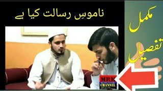 Namoos E Resalat Kiya Hain | Explained By MRM CHANNEL
