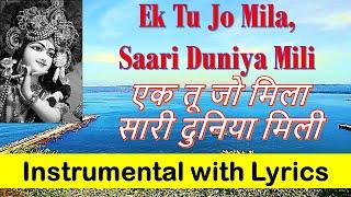 Ek Tu Jo Mila INSTRUMENTAL with Lyrics Hindi & English  |  Himalay Ki God Mein (1965)  |  Krishna
