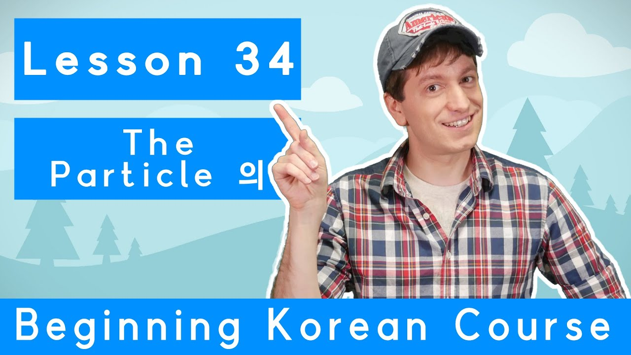 Billy Go's Beginner Korean Course | #34: The Particle 의