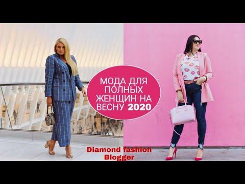МОДА ДЛЯ ПОЛНЫХ НА ВЕСНУ 2020