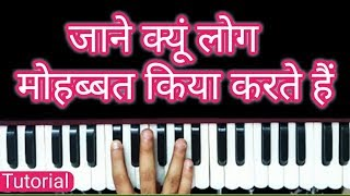जाने क्यूं लोग मोहब्बत किया करते हैं - Sur Sangam Harmonium Lesson | Notes | Bollywood Songs