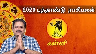 2020 NewYear Rasipalan Kanni 2020 புத்தாண்டு ராசிபலன் கன்னி
