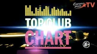 Новая программа Top Club Chart на Europa Plus TV!