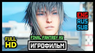 Final Fantasy 15: [ИГРОФИЛЬМ] Все Катсцены + Минимум Геймплея [PS4   1080p]