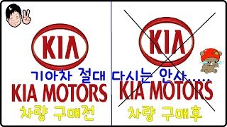 기아(KIA)자동차 해도 해도 너무한다 새차 시동 꺼짐 문제.....