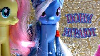 МЛП Видео Пони играют в классики Мультик Пони
