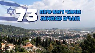 קליפ קהילתי - ראש פינה חוגגת עצמאות 73