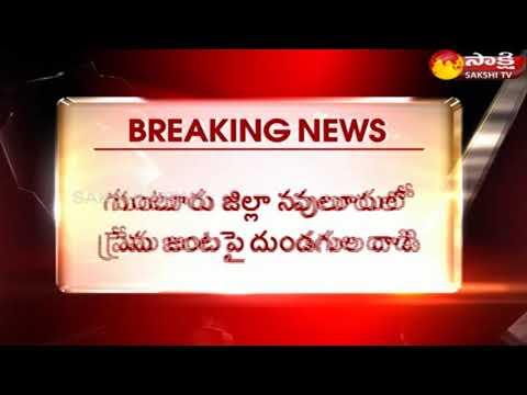 Unknown Attack on Love Couple   Girl Killed   Boy Injured   Guntur district   అమరావతిలో అమానుషం..