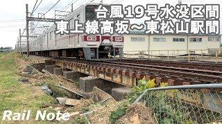 台風19号水没区間 東武東上線高坂~東松山間/2019.10.14