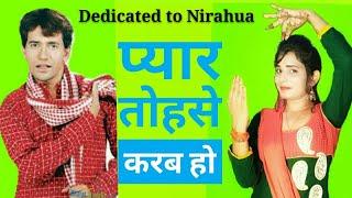 Bhojpuri hit song Pyar tohse karab ho ll Synora