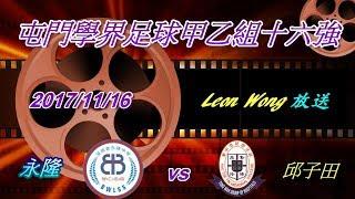 永隆vs邱子田 2017 11 16 屯門學界足球甲乙組 精華