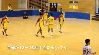 ハンドボール 2018 JOCカップ男子決勝 沖縄vs富山ダイジェスト版