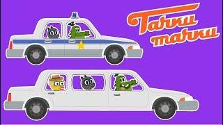 Лимузин и Полицейская машина - Тачки - Тачки -  Гараж Николя - Мультики про машинки