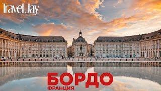 Бордо Франция(Сегодня мы покажем достопримечательности Франции, а именно город Бордо Франция. Город Бордо расположен..., 2016-05-14T21:59:19.000Z)