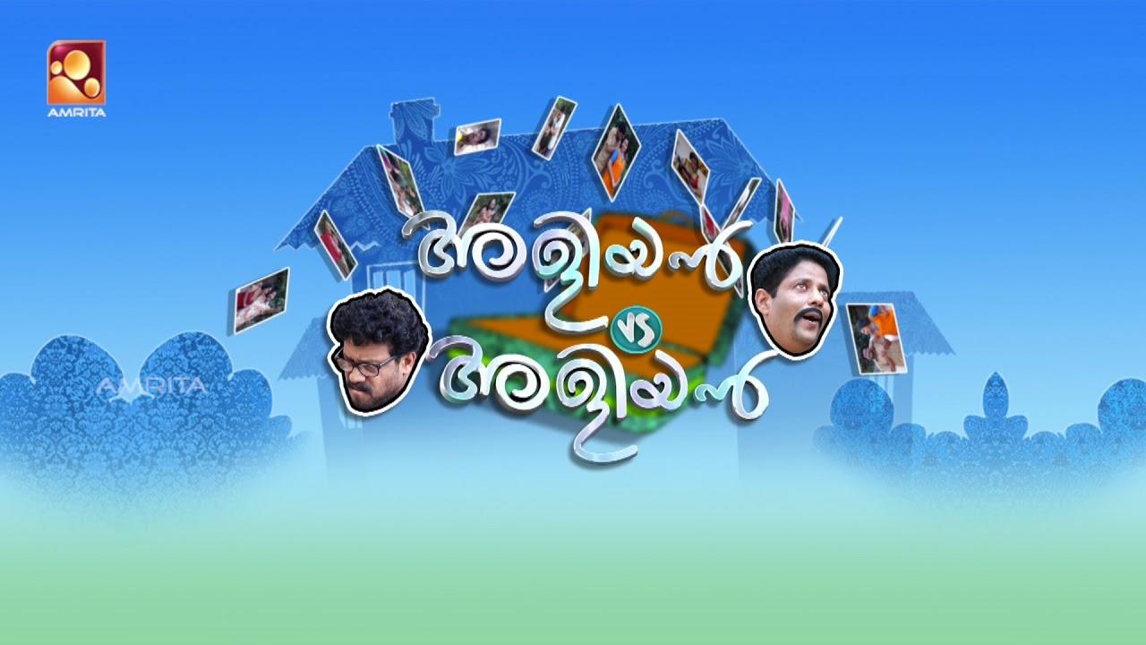 അളിയൻ  vs  അളിയൻ    Comedy Serial by Amrita TV   Episode: 226     സത്യാഗ്രഹം