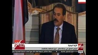 غرفة الأخبار | علي عبد الله صالح .. تاريخ التحالفات والانقلابات