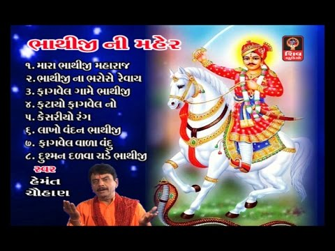 Bhathiji Ni Maher - Bhathiji Maharaj- 2016 Gujarati Bhajan Non Stop - Hemant Chauhan - Bhag 96