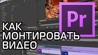 Уроки Монтажа в Adobe Premiere Pro CC (2018) №1 Основы монтажа