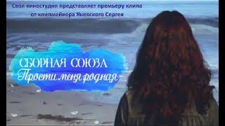 Сборная Союза - Прости меня родная (ПРЕМЬЕРА ЛЕТА 2017)