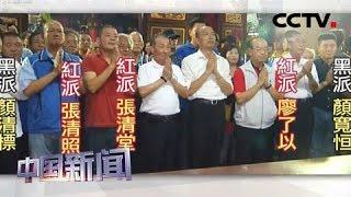 [中国新闻] 韩国瑜宜兰选战布局完成 | CCTV中文国际