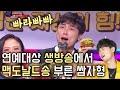 방송사고_K본부 연예대상에서 맥도날드 송 부른 민경훈 ㅋㅋㅋㅋㅋㅋㅋㅋㅋ