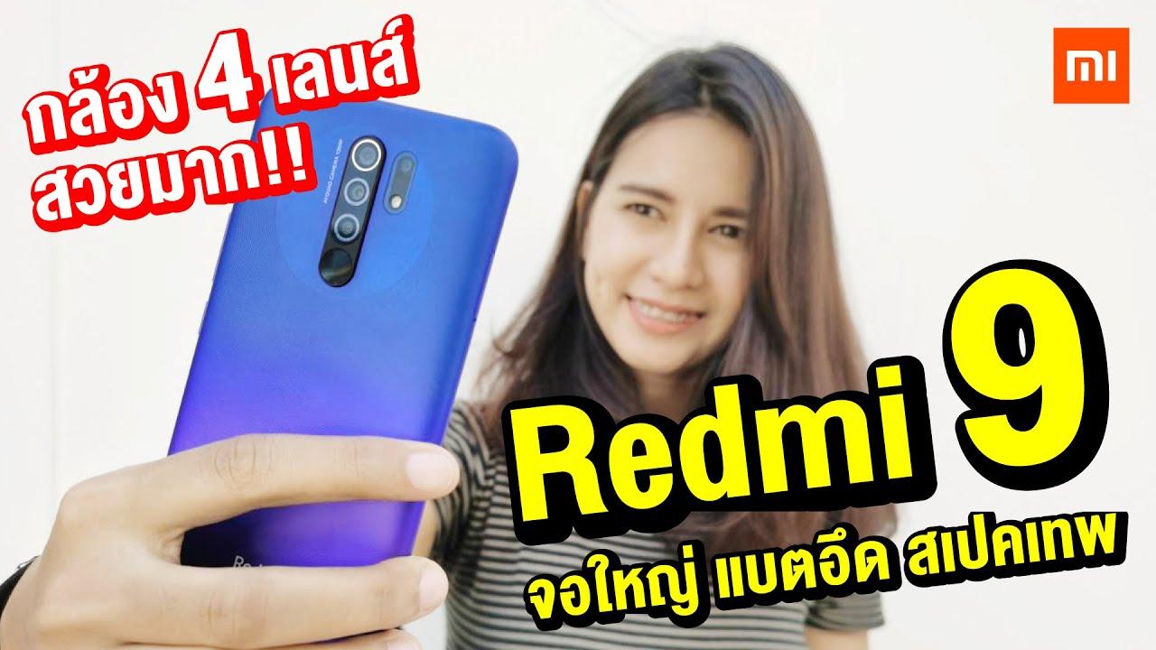 รีวิว Redmi 9 มือถือรุ่นใหม่จากค่าย Xiaomi สเปคจัดเต็ม กล้องสวย ราคาสบายกระเป๋า