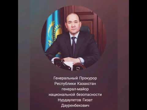 Руководство Генеральной Прокуратуры Республики Казахстан (2018)