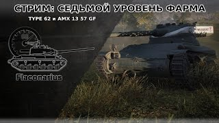 WOT! Фарм 7-го уровня! AMX13 57F и Type 62!