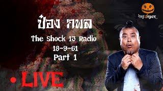 The Shock เดอะช็อค Live 18-9-61 ( Official By Theshock ) พี่ป๋อง กพล ทองพลับ