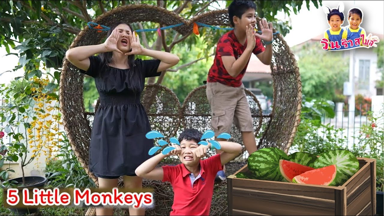 Kids Song วินริวกระโดดตกเก้าอี้ เพลง 5 little monkeys ลิงน้อย 5 ตัว พร้อมท่าเต้นประกอบ - วินริวสไมล์
