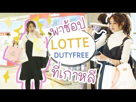 พาช้อป LOTTE DUTYFREE เกาหลี มีของมาแจกกด้วย!!!