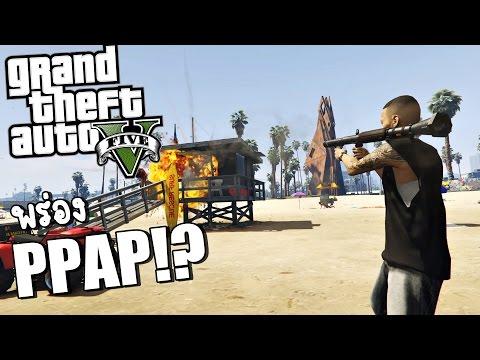 GTA V [PPAP ที่หน้า!?] กับไอ้หน้าตี๋ระเบิดเมือง
