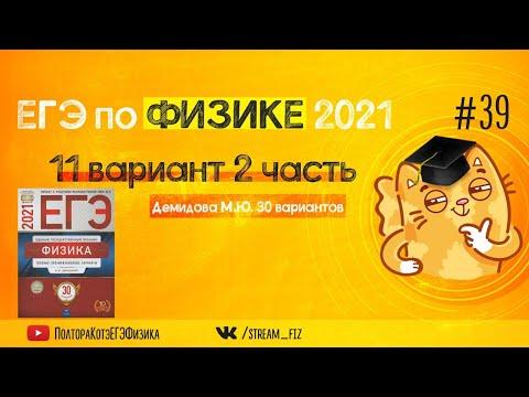 ЕГЭ ПО ФИЗИКЕ 2021 (11 вариант 2 часть Демидова 2021) - трансляция №39