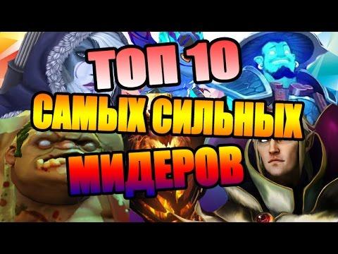 видео: ТОП 10 САМЫХ СИЛЬНЫХ МИДЕРОВ