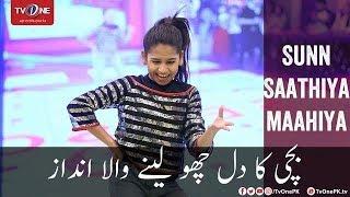 Bachi Ka Dil Cho Lenay Wala Andaaz   Aap Ka Sahir Dance Compitition Season 2